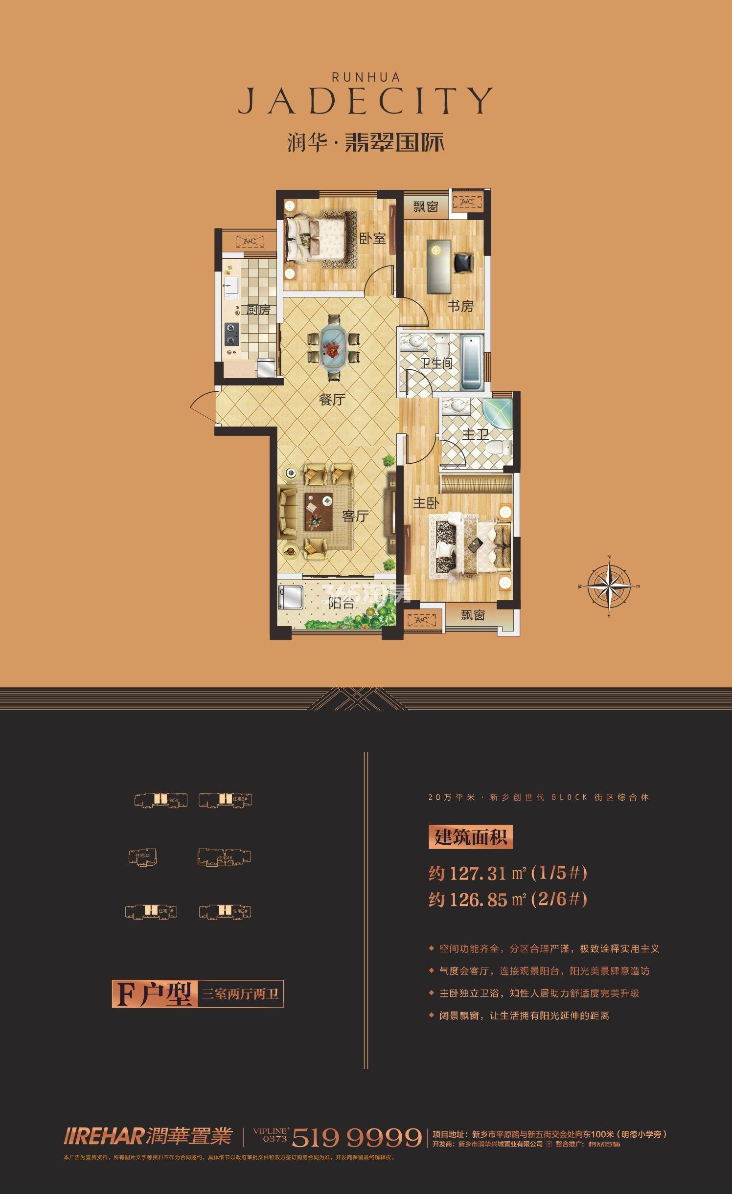 F户型 三室两厅两卫 126.85㎡-127.31㎡