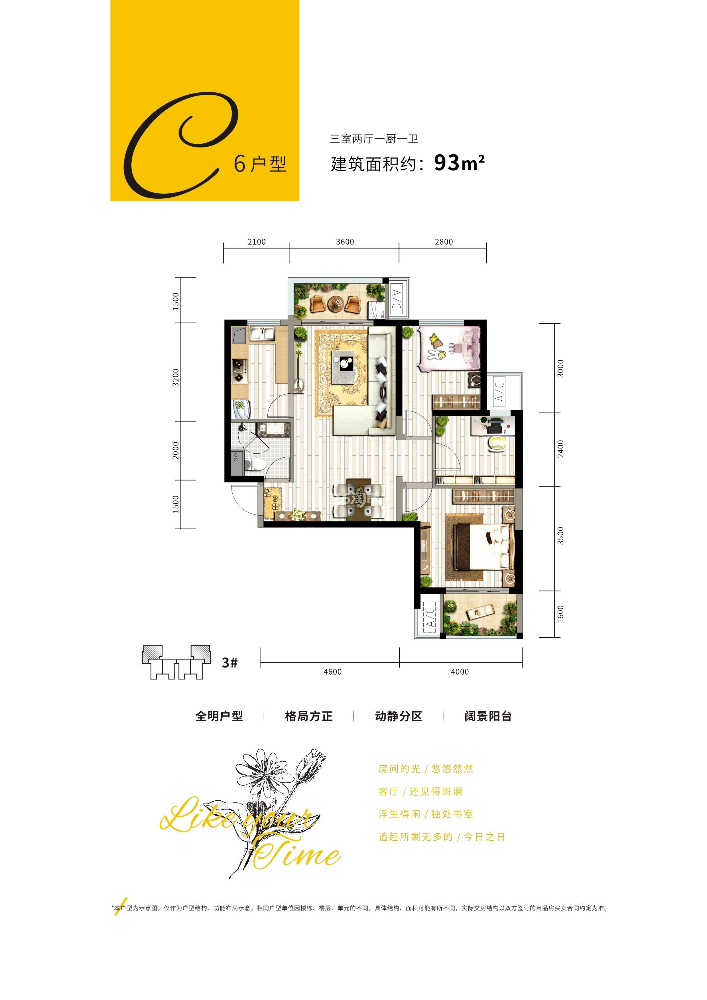 华远海蓝城6期C6户型3室两厅一厨一卫93㎡