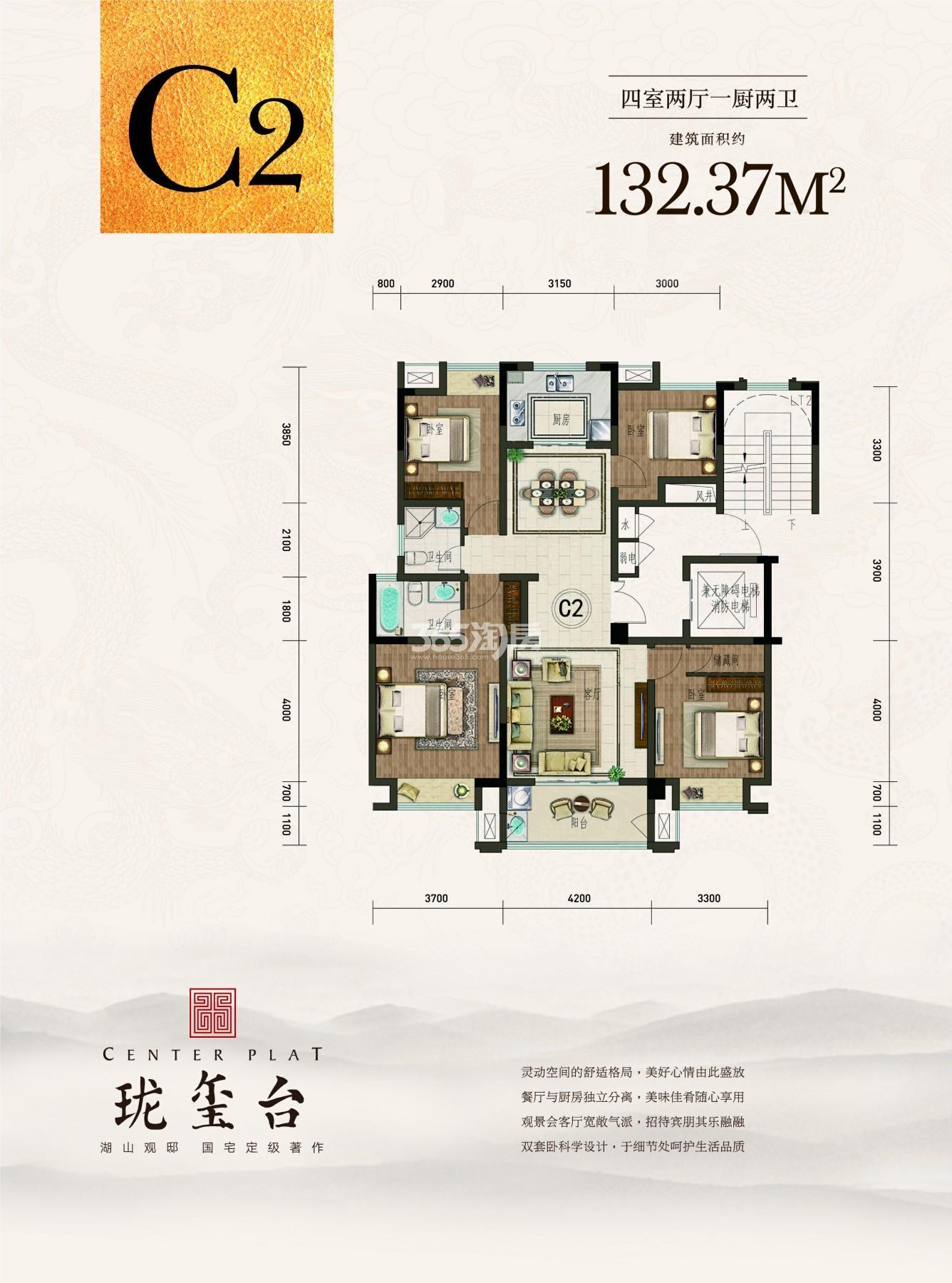 金鹏珑玺台C2 132㎡户型图