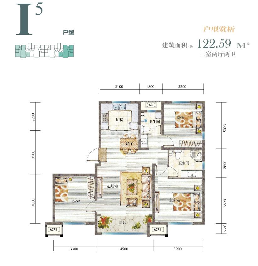 122平米三室