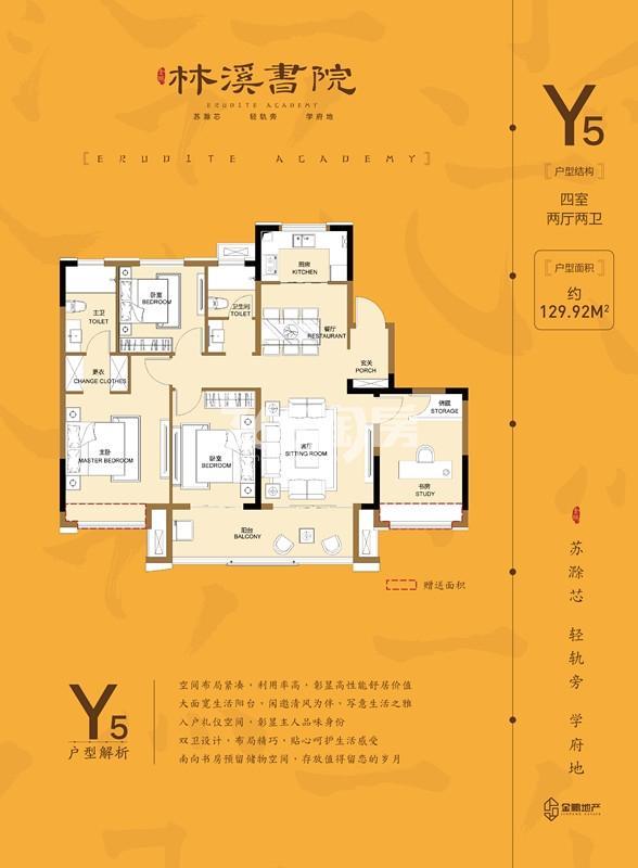 金鹏林溪书院洋房Y5 130㎡