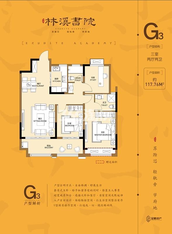 金鹏林溪书院高层G3 117㎡
