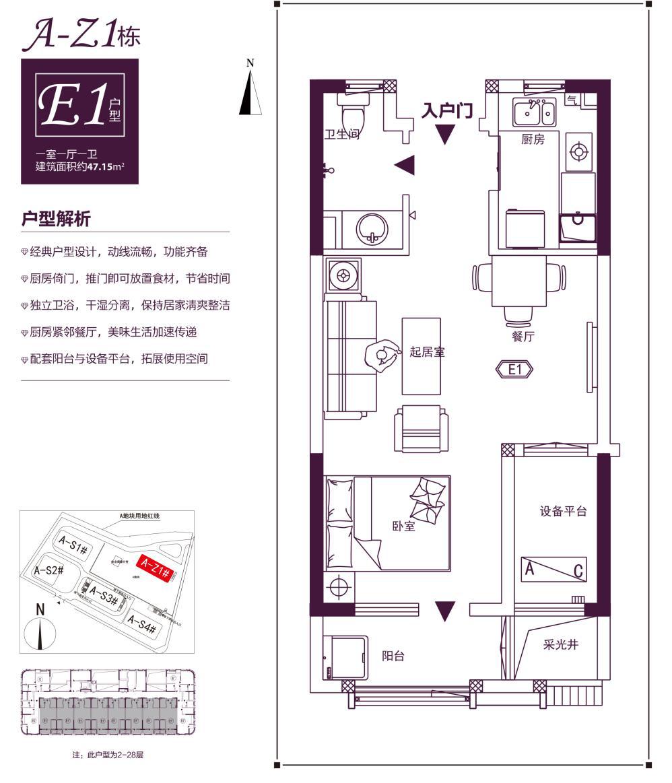恒大水晶国际广场A-Z1#楼47.15㎡E1户型图