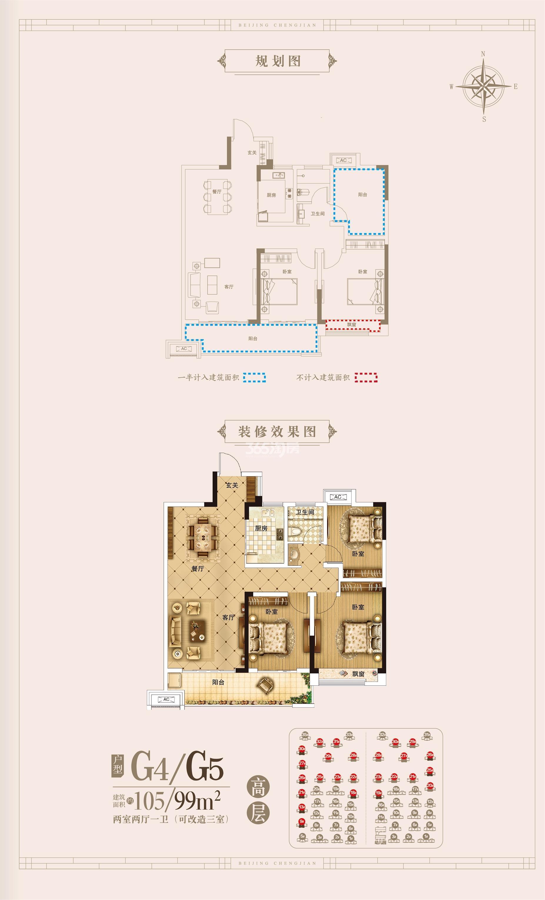 北京城建·国誉锦城105㎡平方户型图