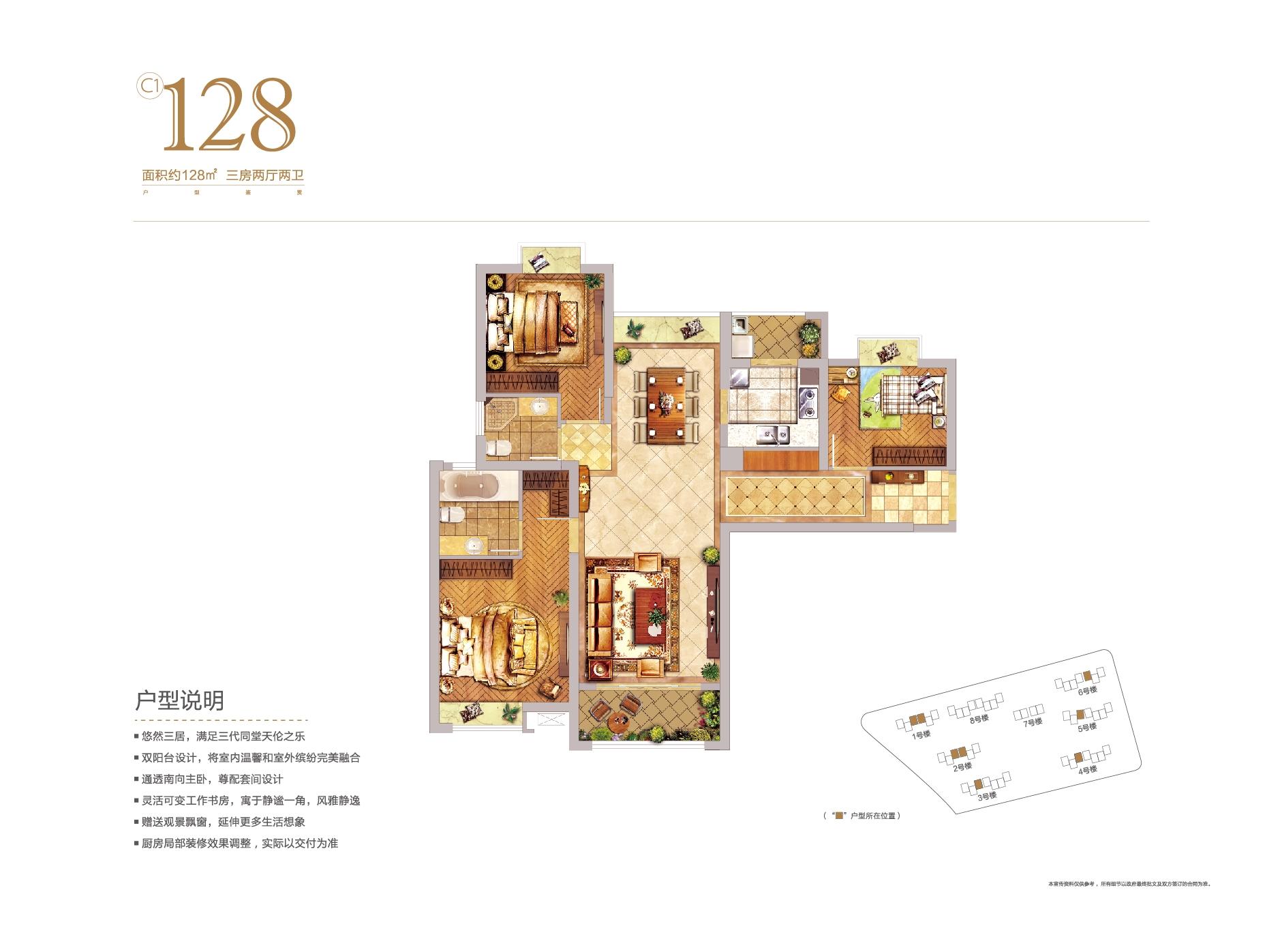 C1户型3室2厅2卫1厨128平米