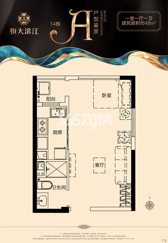恒大滨江二期48㎡户型图