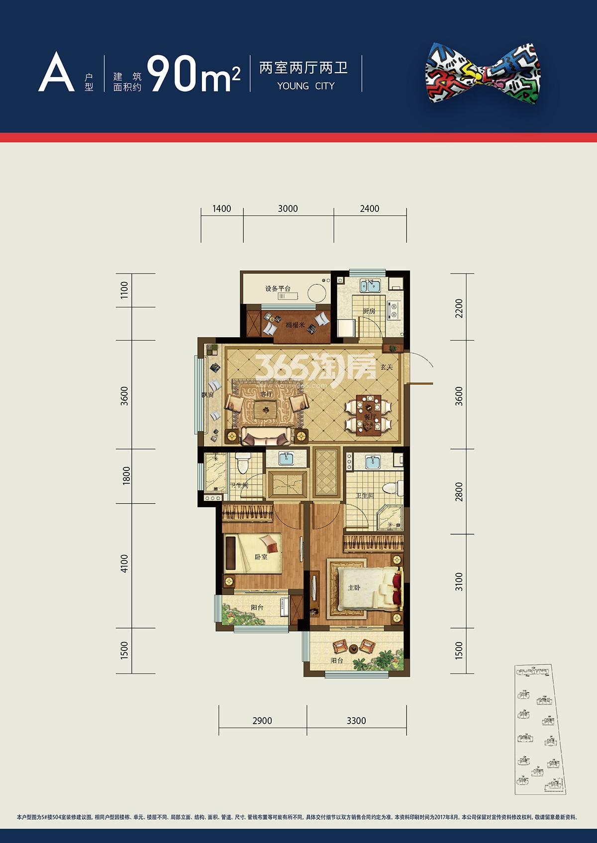 天都城滨沁公寓1、5、7、9、11、12号楼A户型90方