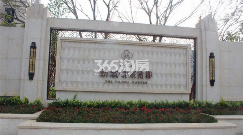 新城北宸紫郡售楼部入口实景图(9.29)