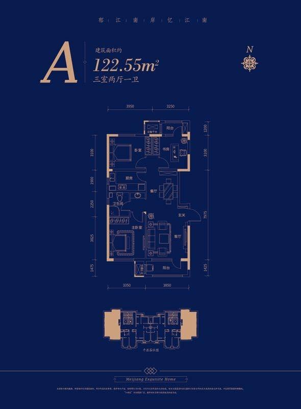 122平米 3室2厅1卫