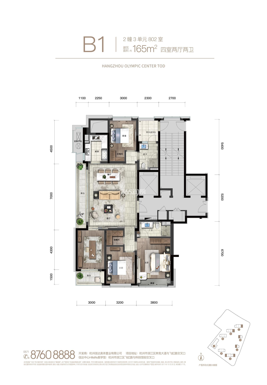 信达中心|杭州壹号院1、2、6-8号楼边套B1户型 165㎡