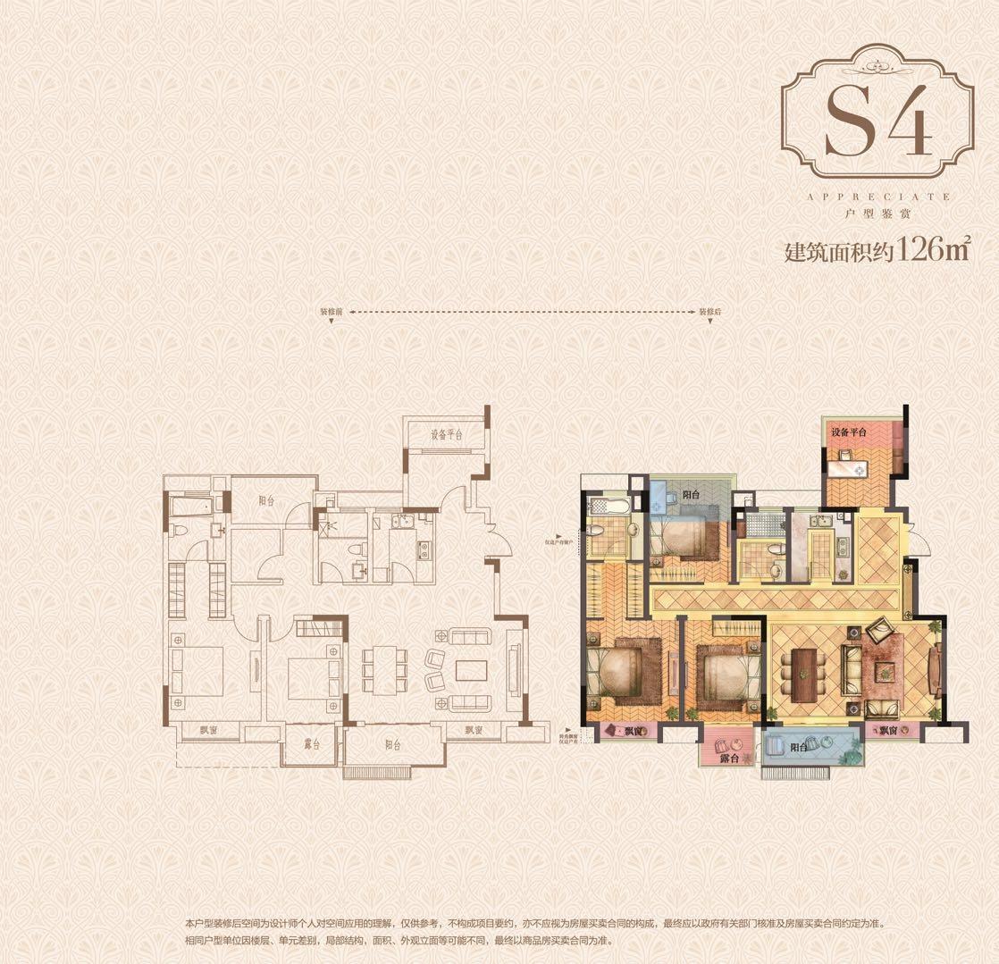 荣里叠墅S4-126㎡户型图
