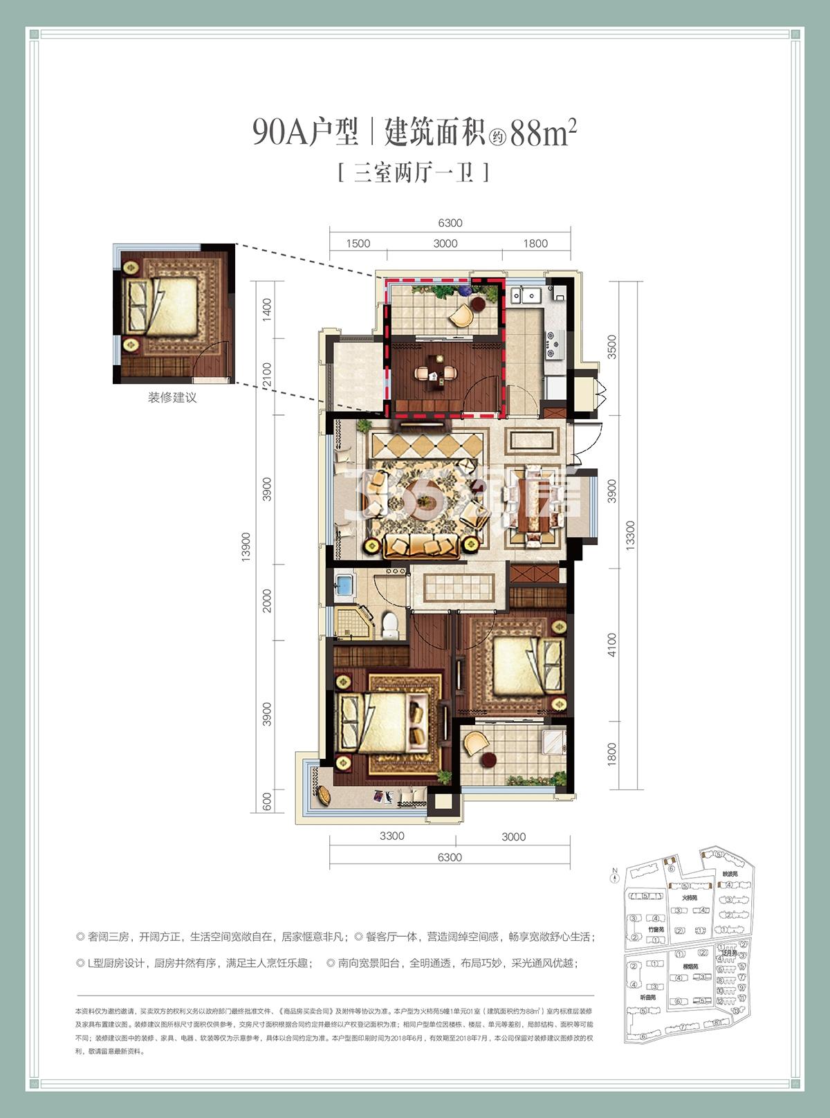远洋西溪公馆火柿苑5号楼88方户型图