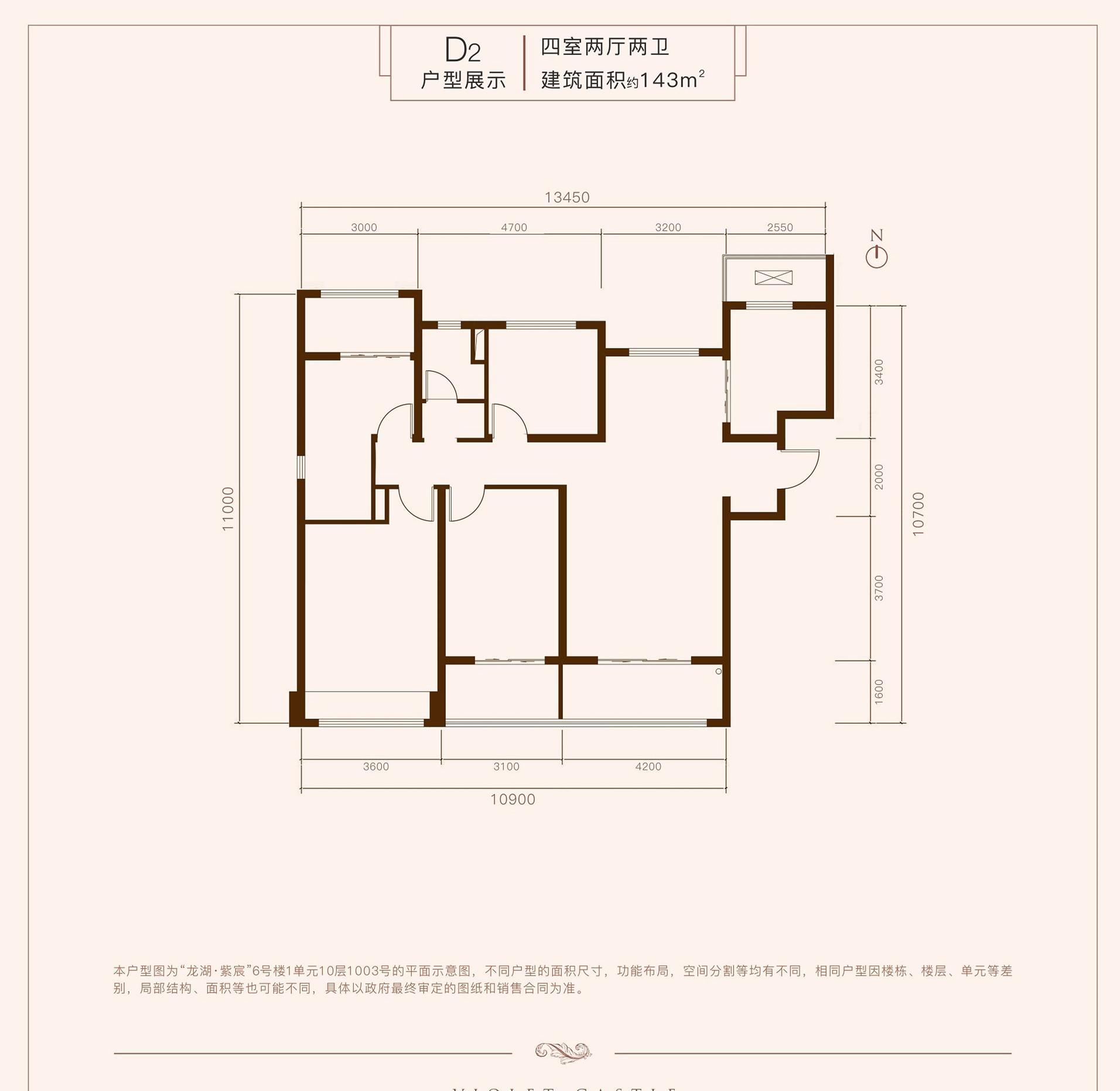 龙湖紫宸143㎡四室两厅两卫D2户型图