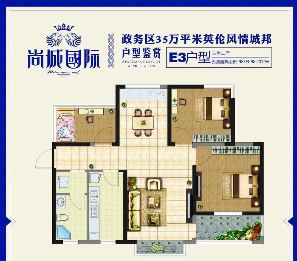 胜锦尚城国际98㎡户型图