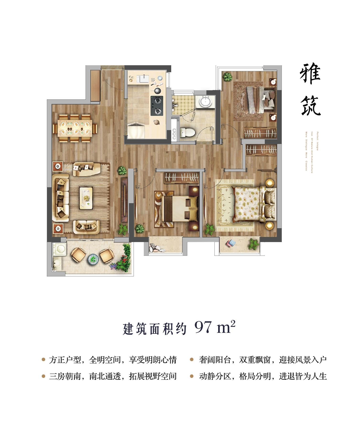 中建国熙公馆97㎡户型
