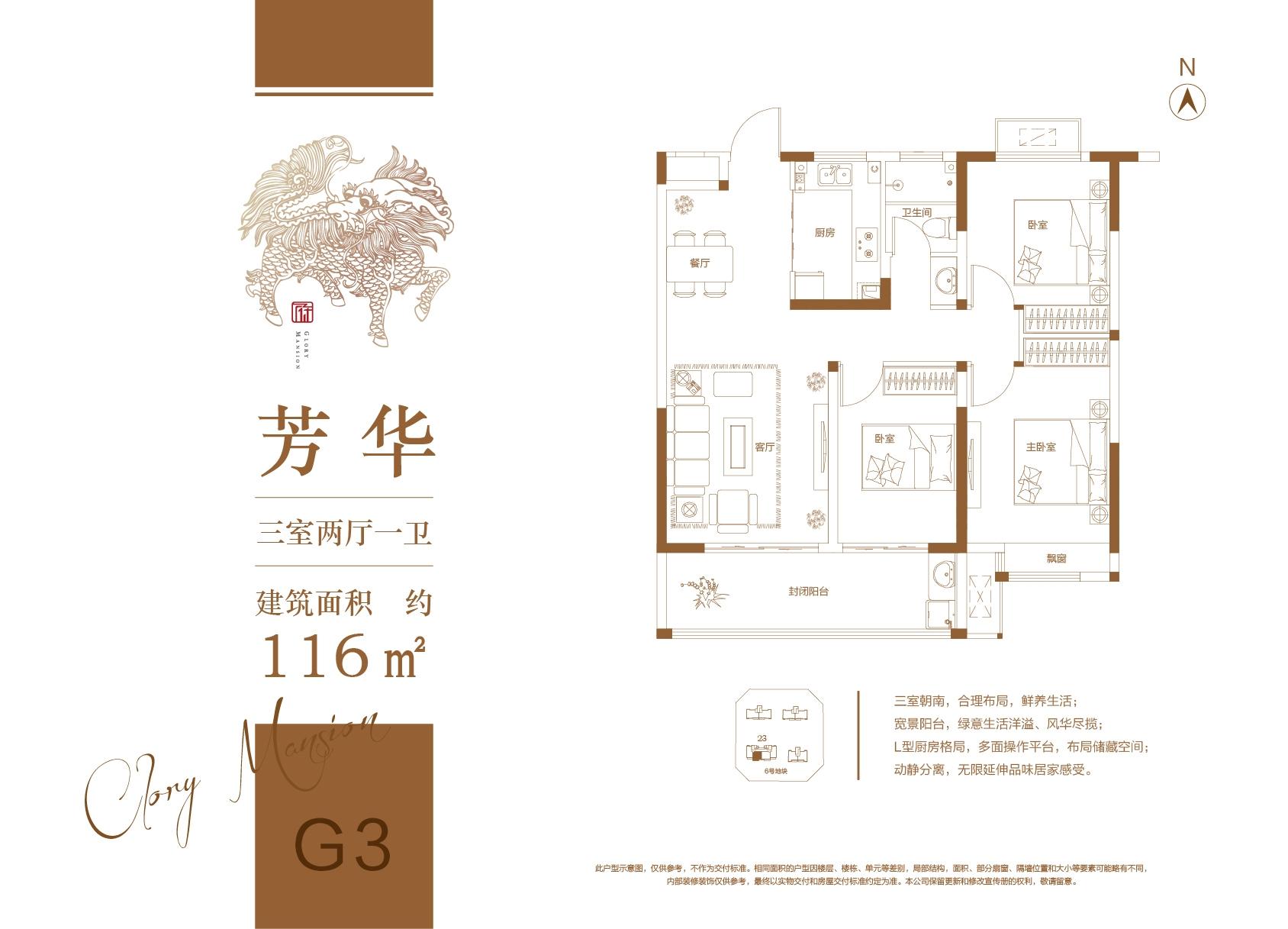 荣盛华府二区·玖珑院 G3户型 三室两厅一卫 建面约116㎡