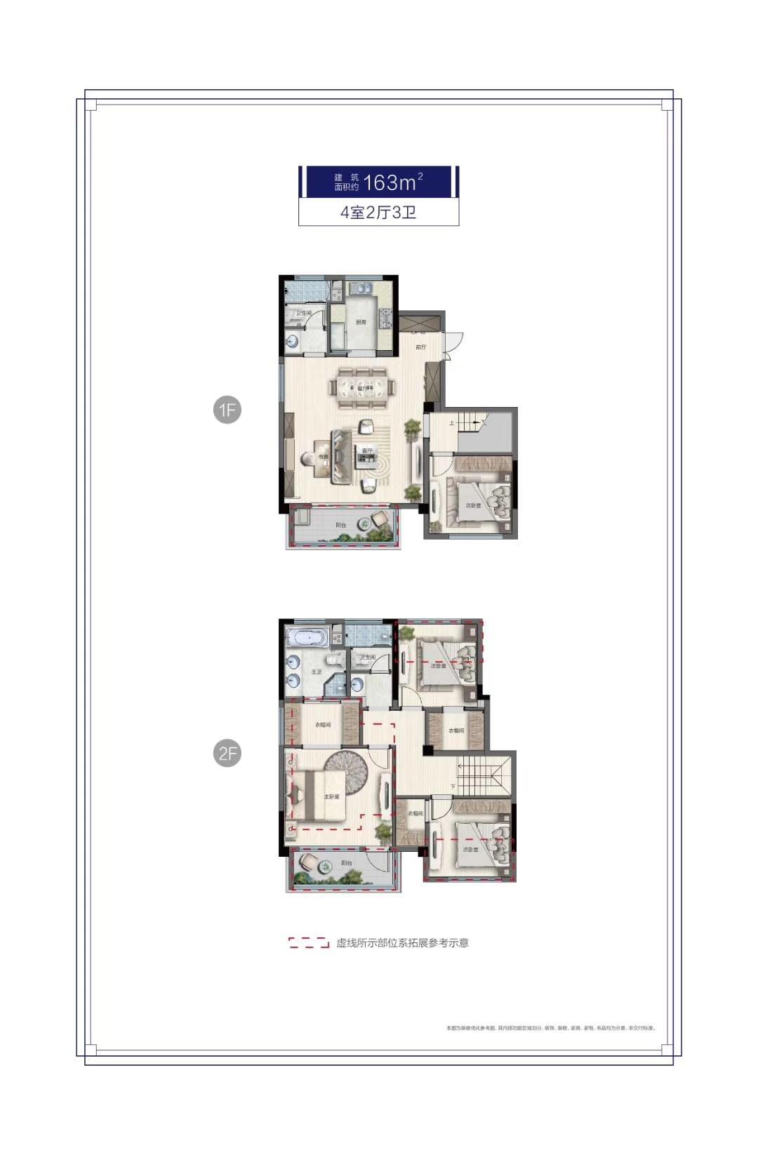 银城云谷天境7、8号楼163方户型图