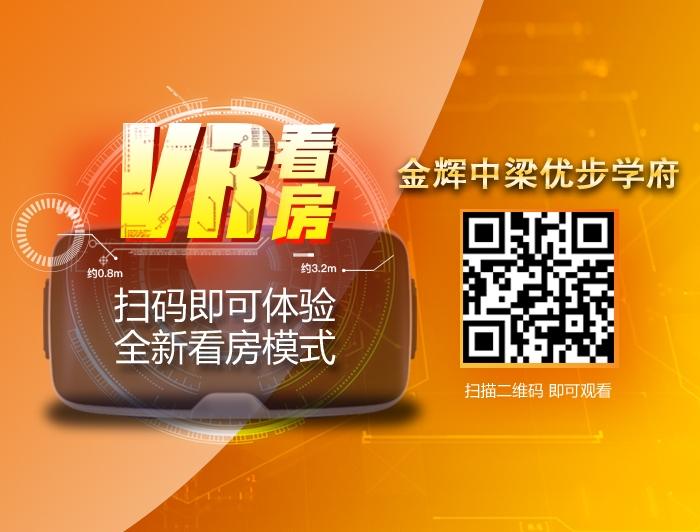 金辉中梁优步学府VR看房