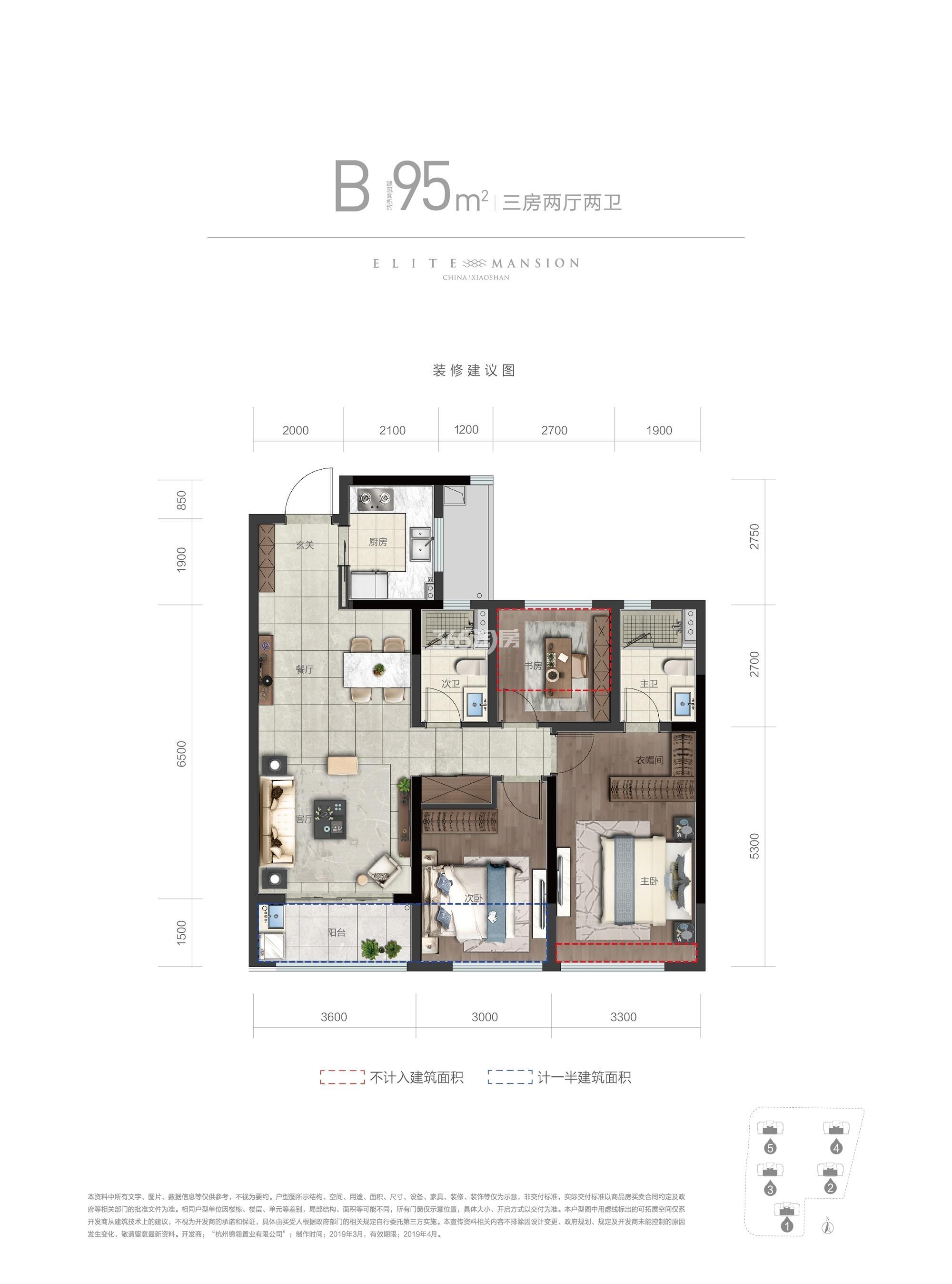 新越锦宸名邸B户型95方(1-5#)
