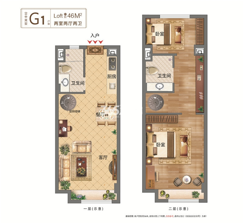 Loft—G1户型46㎡两室两厅两卫
