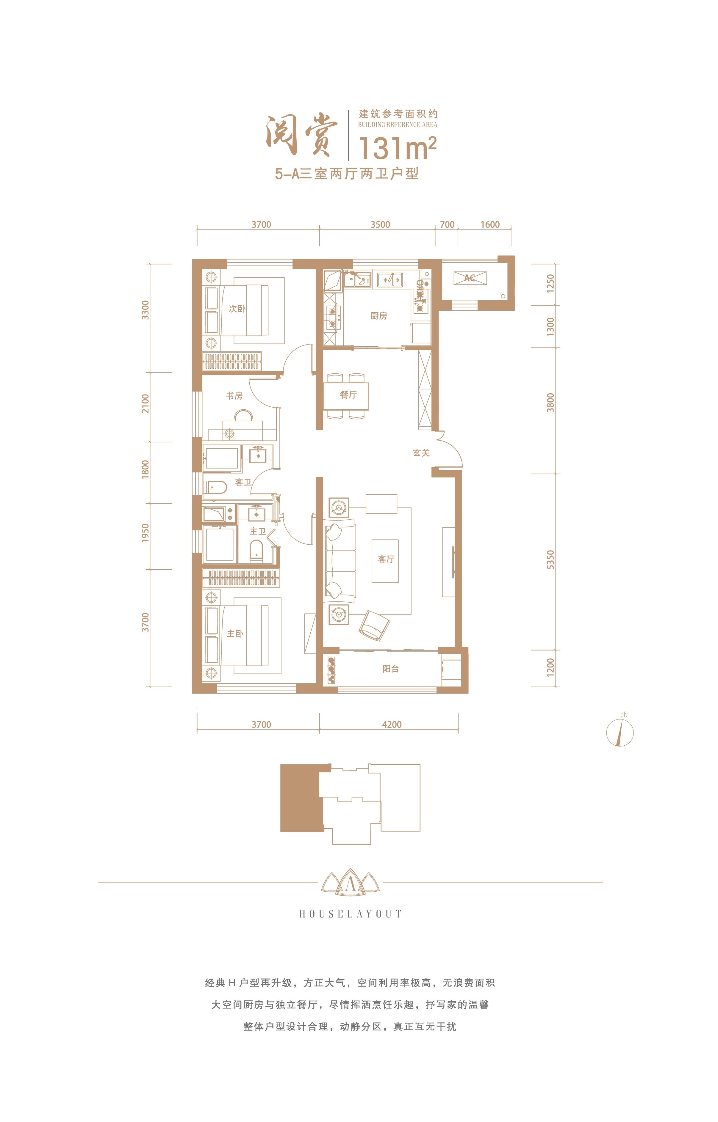 5-A户型131平米 三室两厅两卫