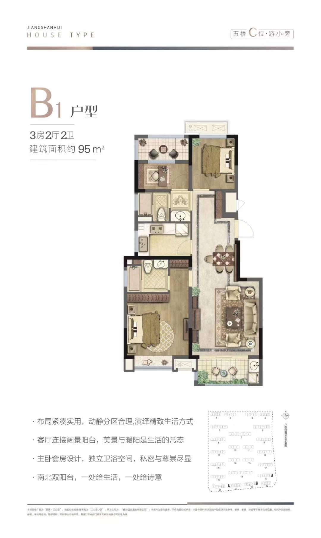 江山薈B1户型图95㎡